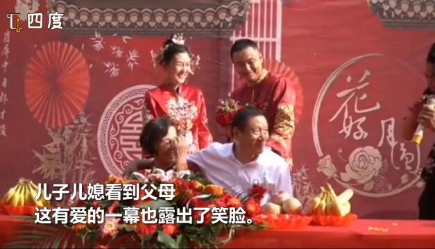 【有爱的一家】公公在儿子婚礼连亲婆婆5口 具体是怎么回事?