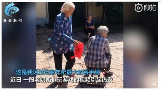 """白发奶奶步履蹒跚玩丢手绢  网友:""""童心未泯,"""