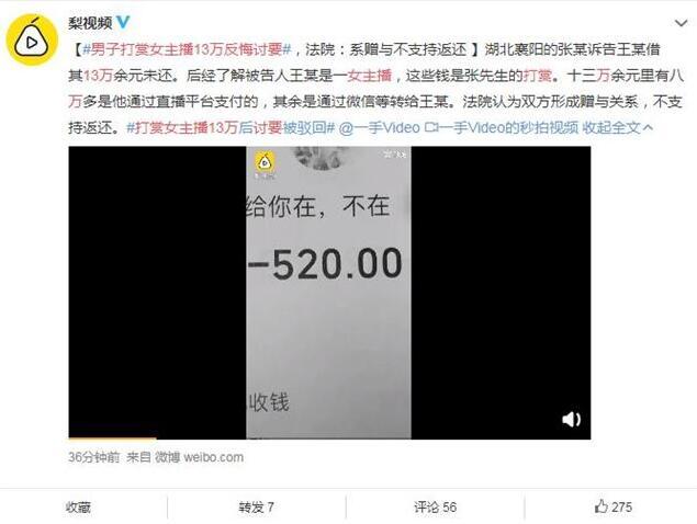 【围观】打赏女主播13万后男子讨要被驳回 为什么被认定为赠与关系