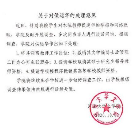 【最新通报】河南大学涉性骚扰教授被处分