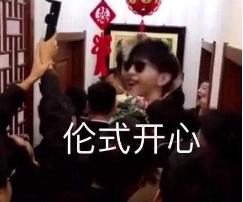 【吃瓜围观】邓伦国庆没接到伴郎的活儿上热搜 石家庄十一子是什么梗?