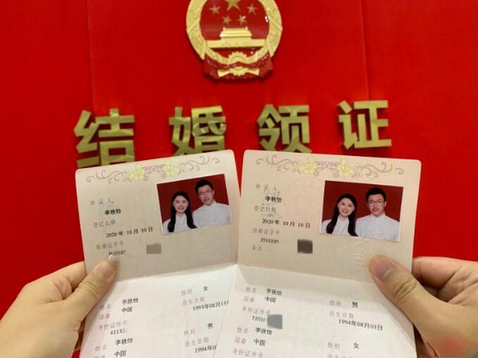 李秋怡女士嫁给了李秋怡先生!90后同名同姓情侣领证结婚