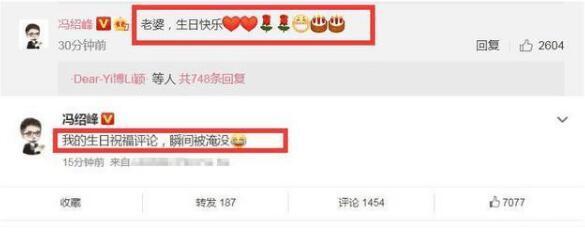搞笑又心酸!冯绍峰给赵丽颖的祝福评论被淹了上热搜