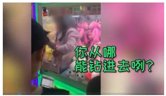 【危险游戏】四川一娃娃机里现真娃娃 小女孩钻进娃娃机被困