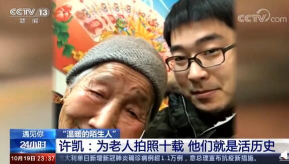 小伙坚持10年陪乡村老人聊天拍照 曾拍过的103岁老人已成老人遗照