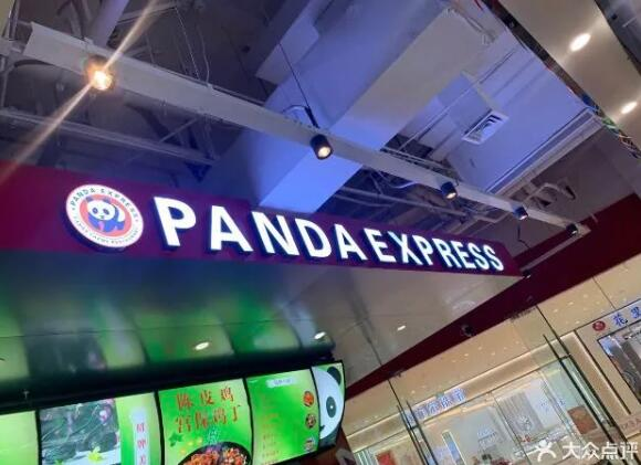 全是假的!美国熊猫快餐从未授权在中国开店 网友炸了
