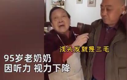 可可爱爱!95岁母亲靠摸头来分辨4个儿子 事件背后详情始末曝光