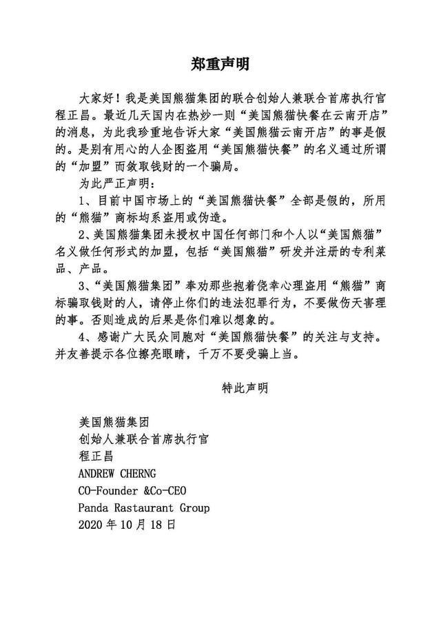 啥情况?美国熊猫快餐从未授权在中国开店 附声明内容