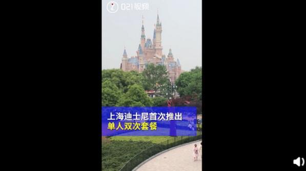 """【包万向】上海迪士尼门票首次低于半价  网友:""""感觉亏了一个亿"""""""