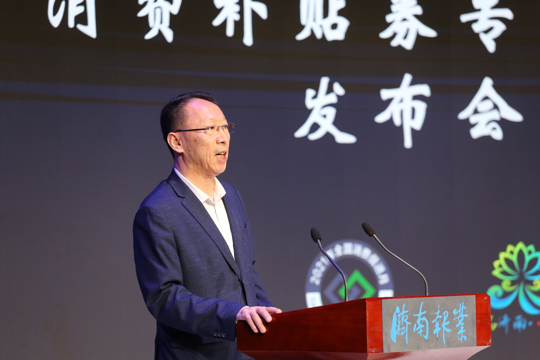 """2021年""""好品济南·嗨购节""""消费补贴券专项活动启动 15万款产品将集中亮相"""