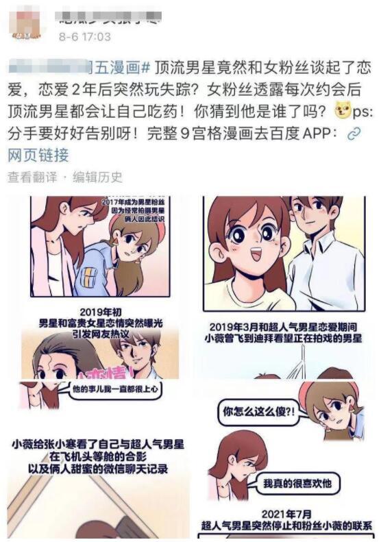 与粉丝谈恋爱且冷暴力?杨洋经纪人贾士凯辟谣