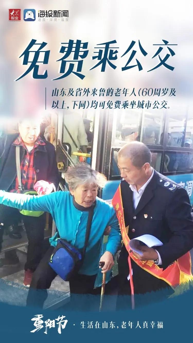 这就是山东丨生活在山东,老年人真幸福